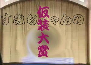 すみちゃんの仮装大賞