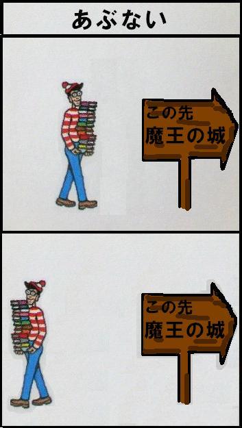 帰っちゃったよ!!