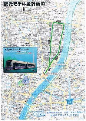 観光モデル線計画図