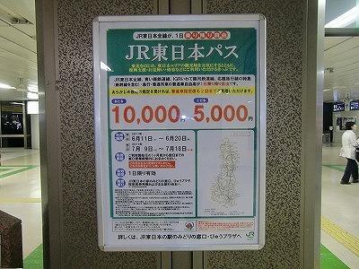 「JR東日本パス」のポスター