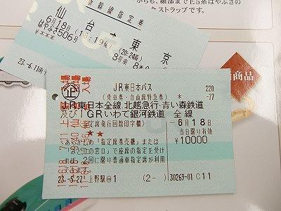 使用後に印字された乗車券
