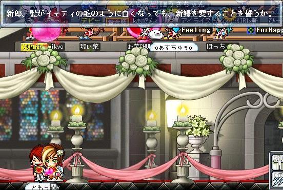・。♪☆とも・蘭結婚式6☆♪。・