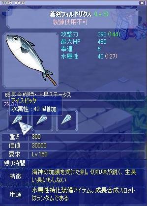 非課金装備:鯖剣