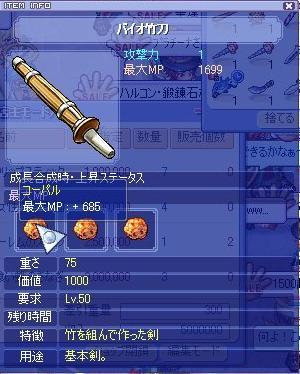 バイオ竹刀
