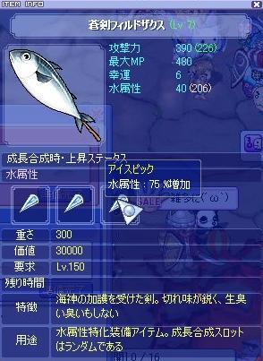 水246鯖剣