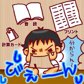 宿題パニック