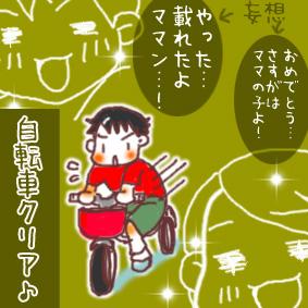 自転車クリア♪