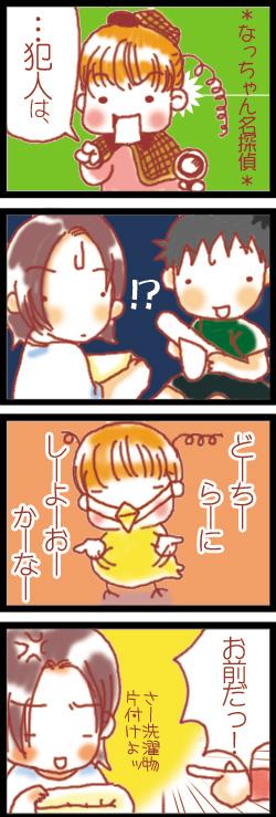 姫は名探偵!?