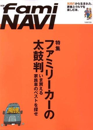 famiNAVI_cover.jpg