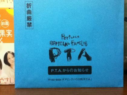 幸せの青い封筒
