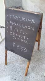 ミュージアムスペシャルカフェ