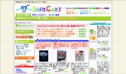 infocart.jpg