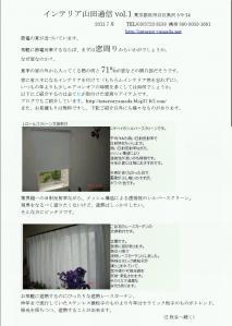 インテリア山田通信001A