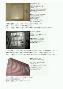 インテリア山田通信001B