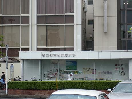 春日部特産展示場2