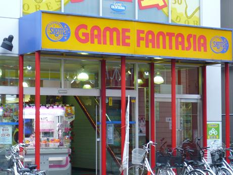ゲームファンタジア2
