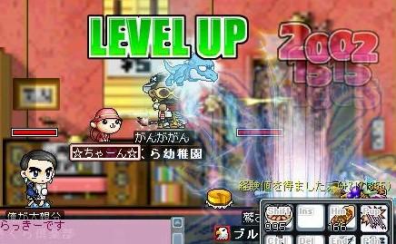 128れべるあっぷ