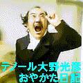 大野先生バナー