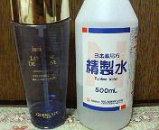 残り少ない化粧水2