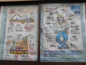 縮300・水害ボランティア作業マニュアル.JPG