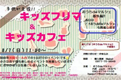 20110807_furaiya.jpg