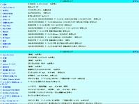 アニメソングの音楽サイト