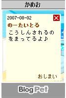 20070803005856.jpg