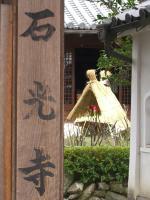 sekkouji-01.jpg