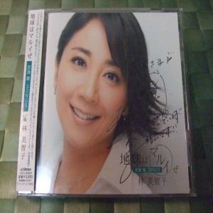 林 美智子さん サイン入りCD 20120222