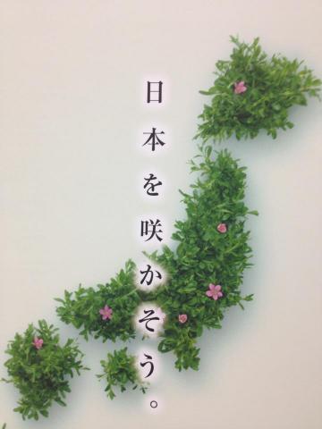 日本を咲かそう2