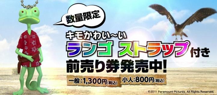 rango1_20110725131126.jpg
