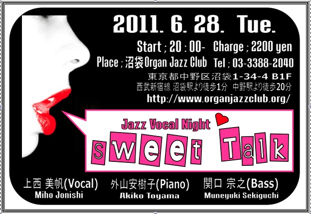 20110628沼OJC