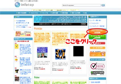情報商材ASP登録