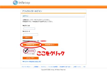 情報商材ASPに登録2
