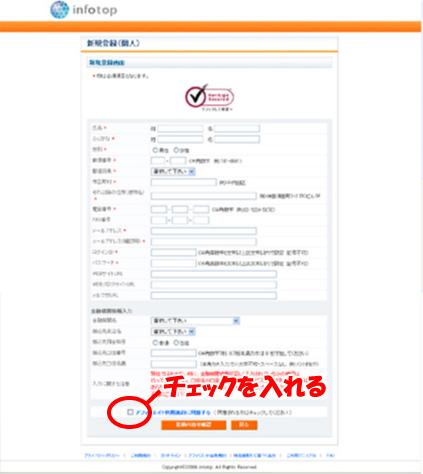 情報商材ASPに登録3