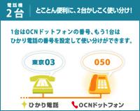 ocn ひかり電話2