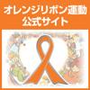 オレンジリボン運動バナー2