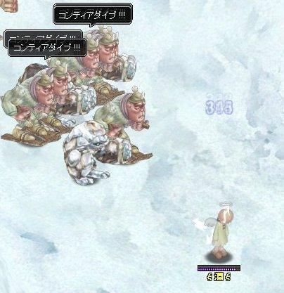 雪山フルボッコ!