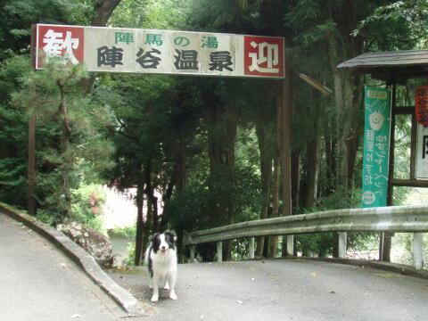 陣谷温泉入り口