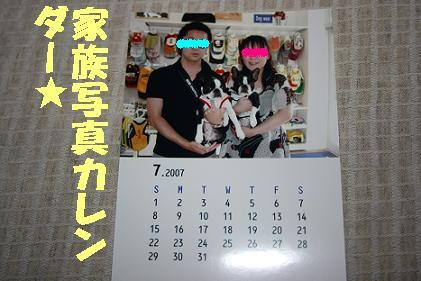 20070707230332.jpg