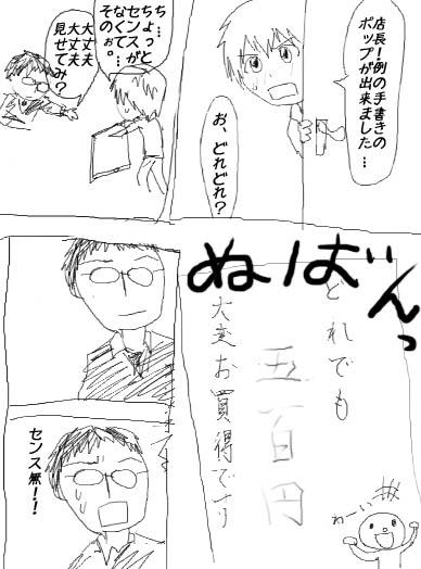 manga_nikki_1.jpg