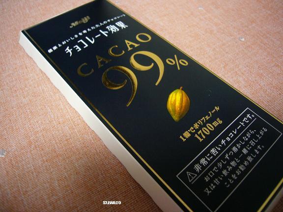 99%のカカオ~非常に苦いチョコレート