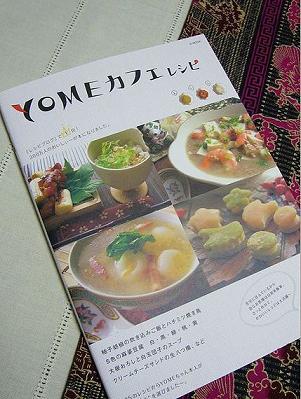 YOMEカフェレシピ