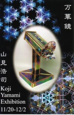 2007年山見浩司個展