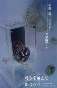依田夫妻万華鏡フェア2007年夏
