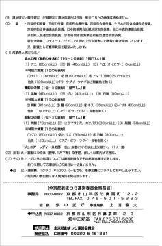 釣まつり規約(2)