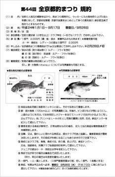 釣まつり規約(1)