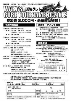 グレ案内-(12)