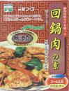 回鍋肉の素(ホイコーロー)