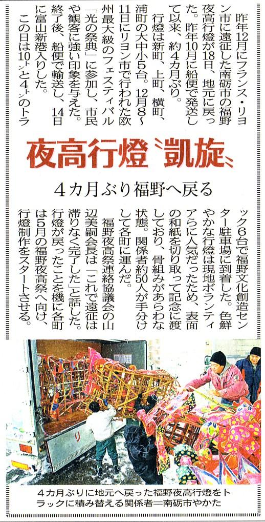 2012_2_19_kitanihon.jpg